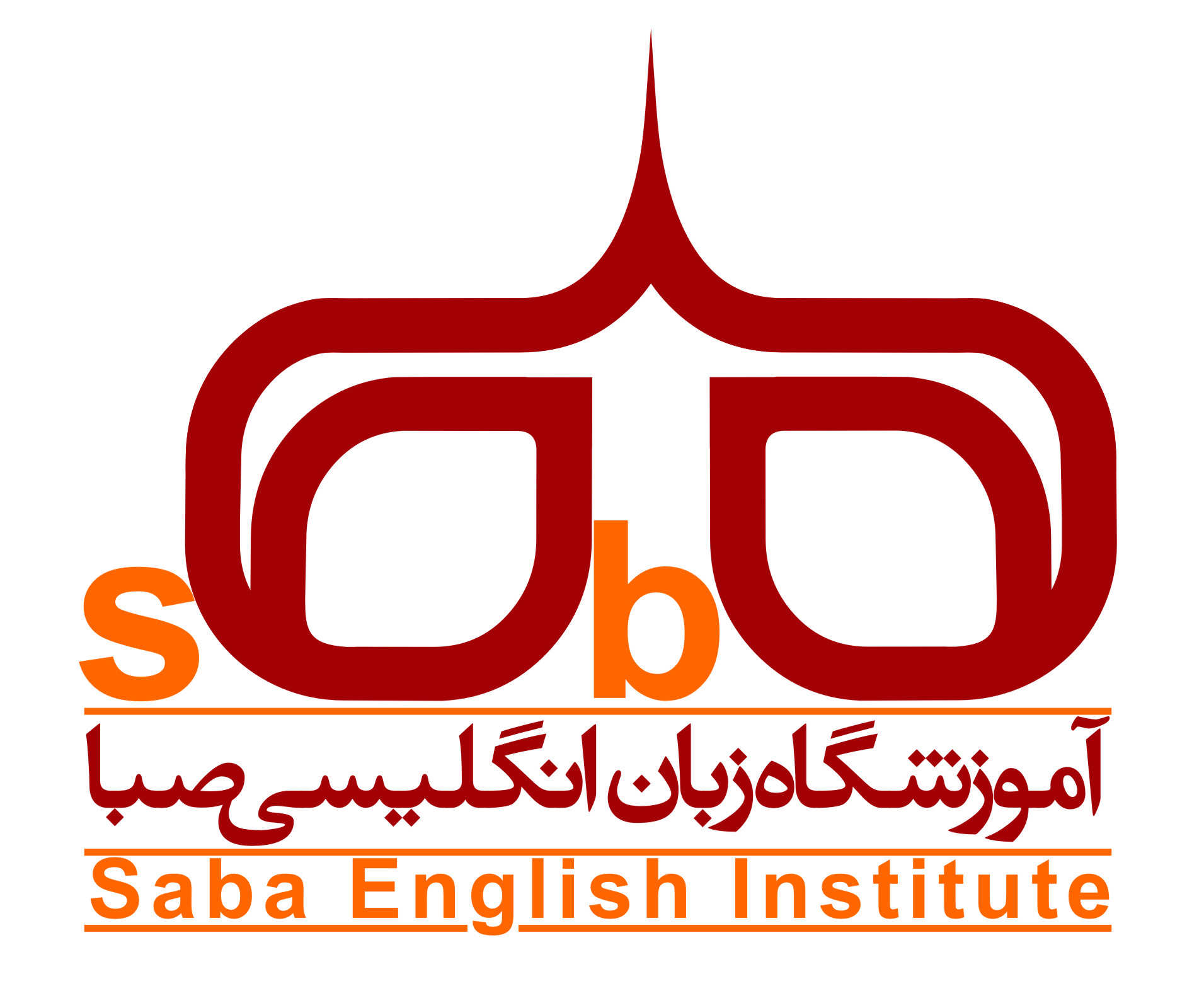 Saba English Institute