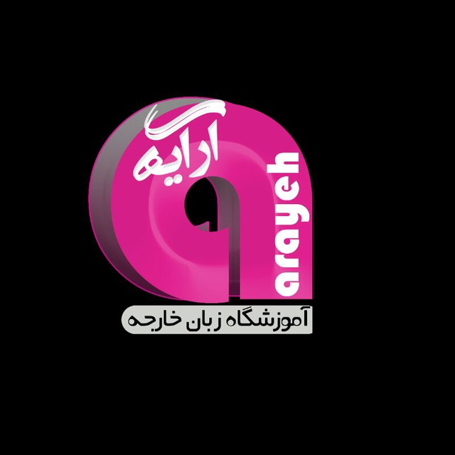 Arayeh Language Institute