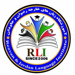 آموزشگاه زبان های خارجه رضوان و جاودان
