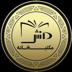 مکتبخانه دانش یزد