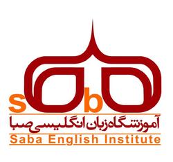 آموزشگاه زبان انگلیسی صبا